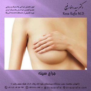 جراح سینه تهران