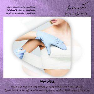 پروتز سینه در تهران
